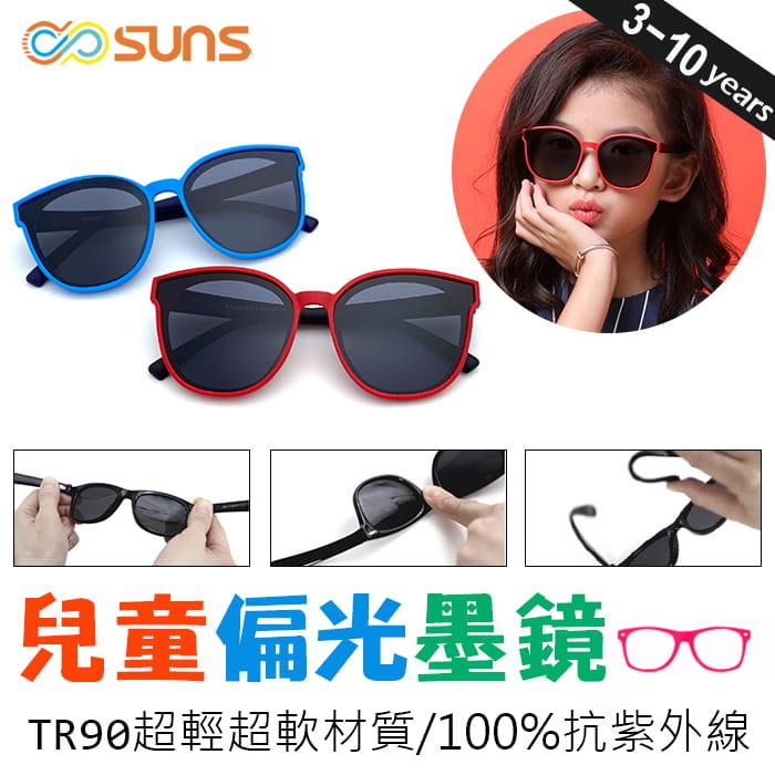 【suns】兒童時尚偏光墨鏡  抗UV (可扭鏡腳 鑑驗合格) 0