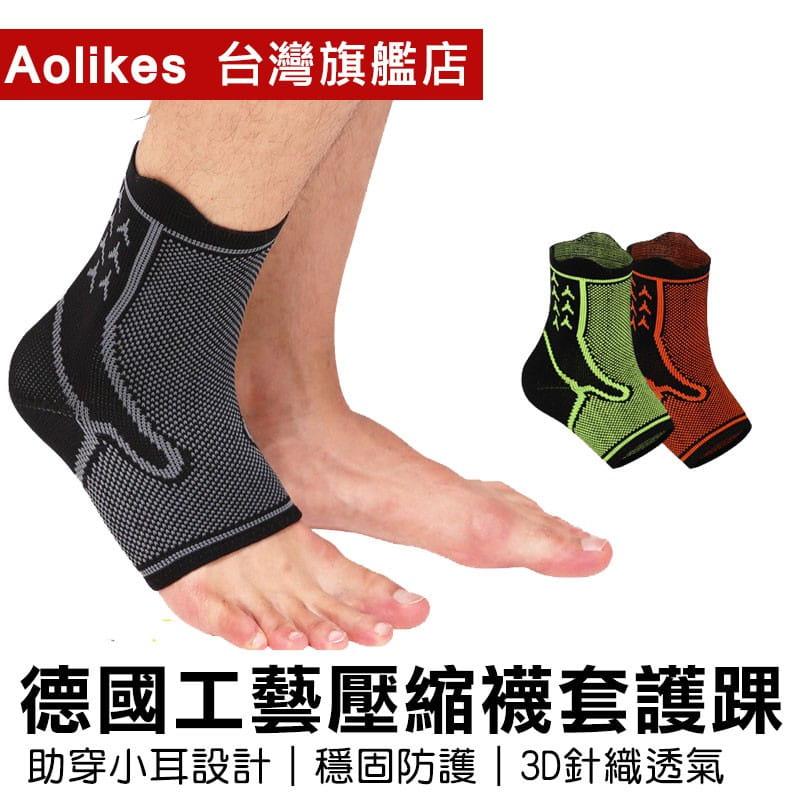 【Aolikes】【AOLIKES 台灣旗艦店】德國工藝壓縮襪套護踝7136(單入) 0