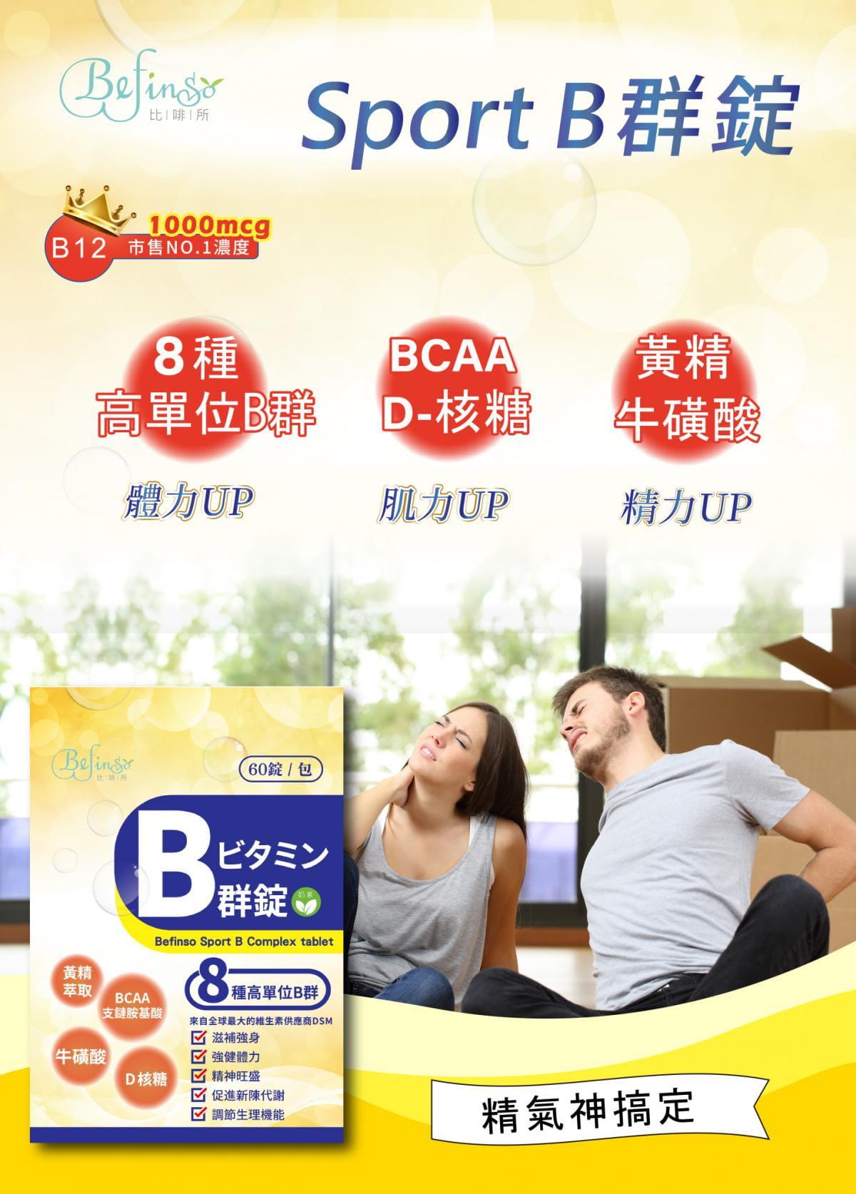 【Befinso比啡所】Sport B群錠 5