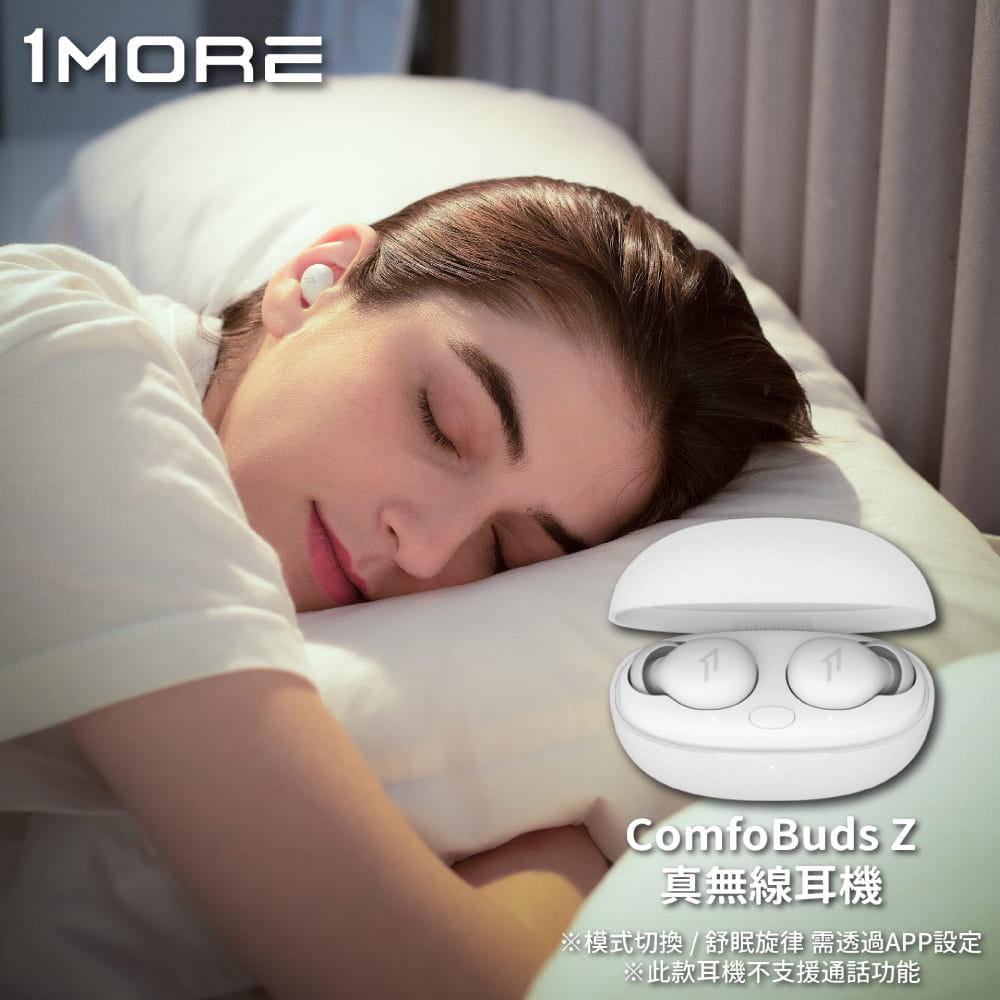 1MORE ComfoBuds Z EH601 睡眠豆真無線耳機-白色 0