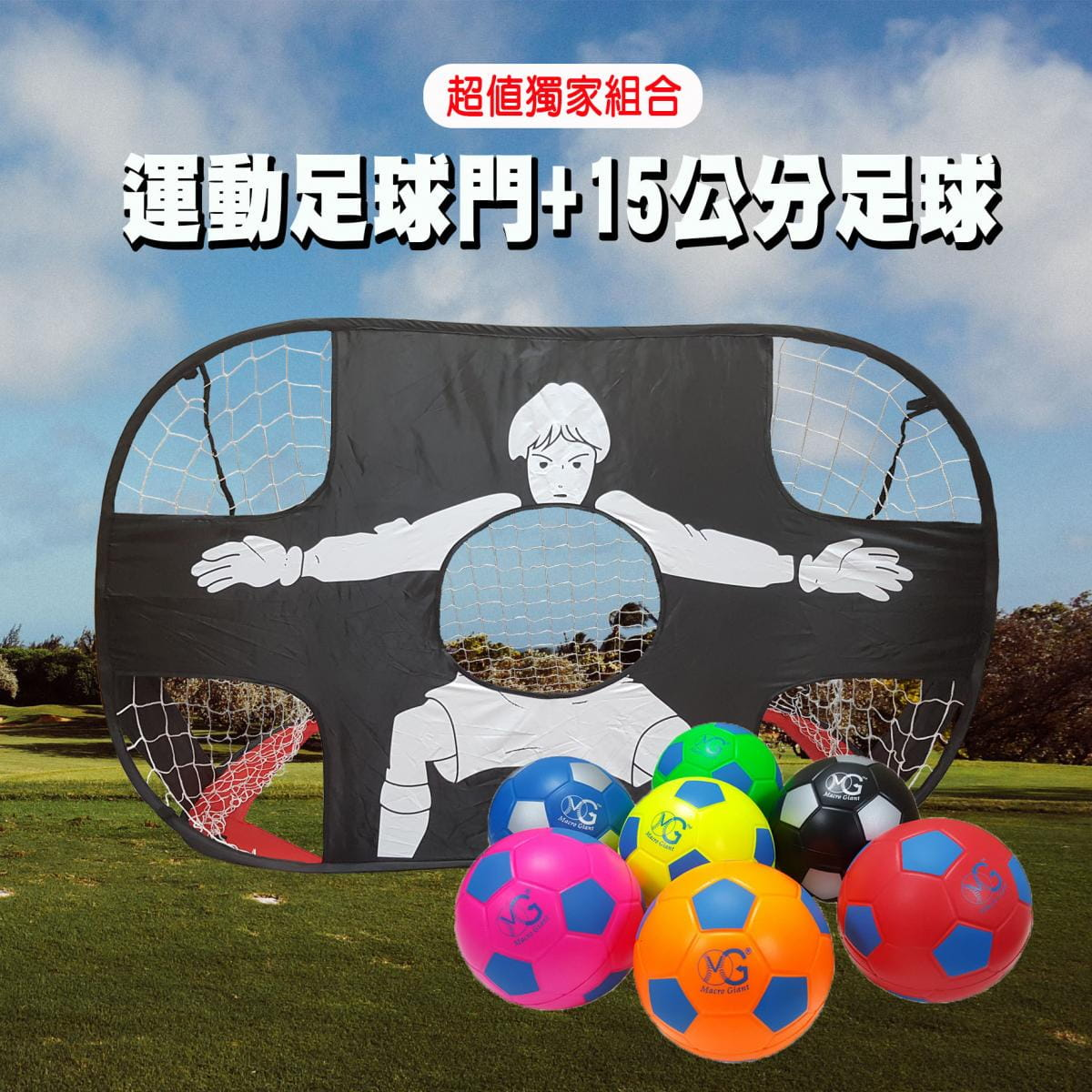 【Macro Giant】攜帶式足球門+15公分足球 0