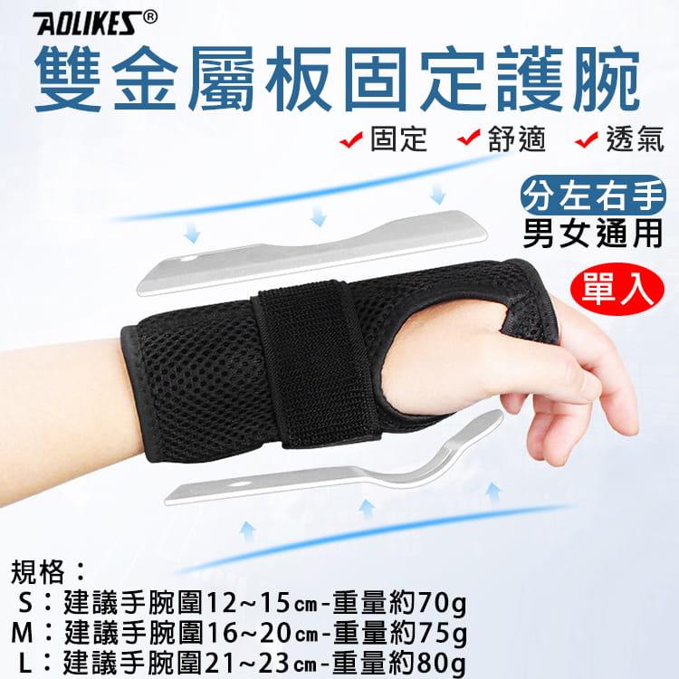 雙金屬板固定護腕(單入) 0