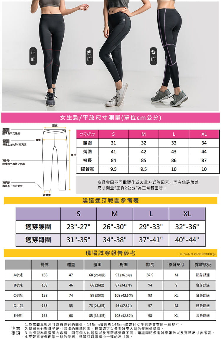 【BeautyFocus】男女智能調節運動壓力褲 19