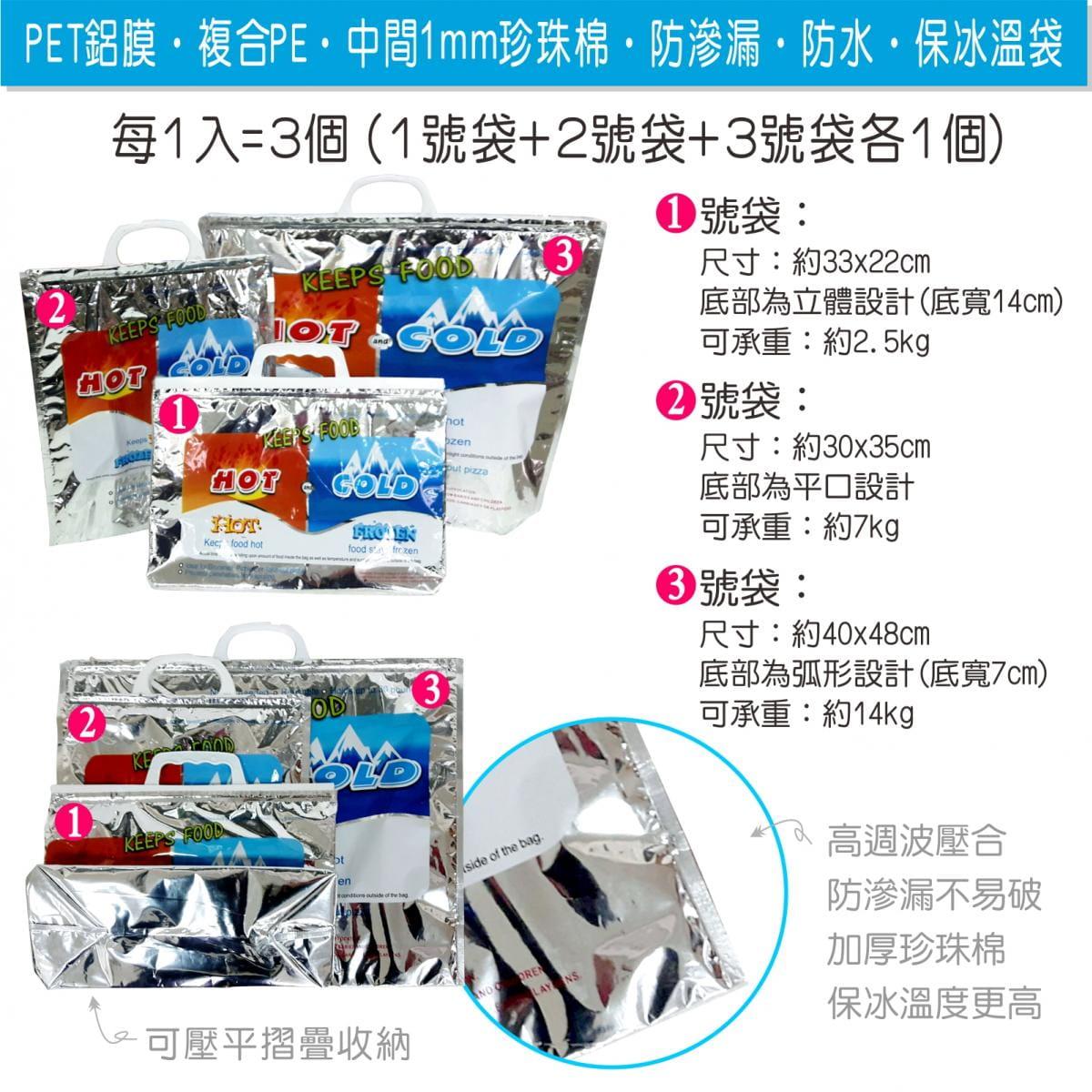 防滲漏保冰溫袋/每組3個 1
