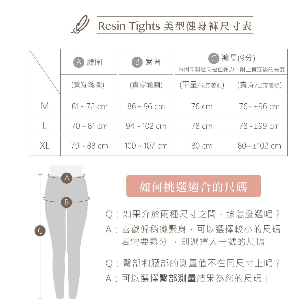 TENO超彈感美型健身褲-Track軌跡 19