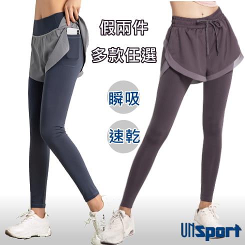 【Un-Sport 高機能】多款任選-異質拼接顯瘦假兩件長褲(瑜伽/健身/路跑) 0
