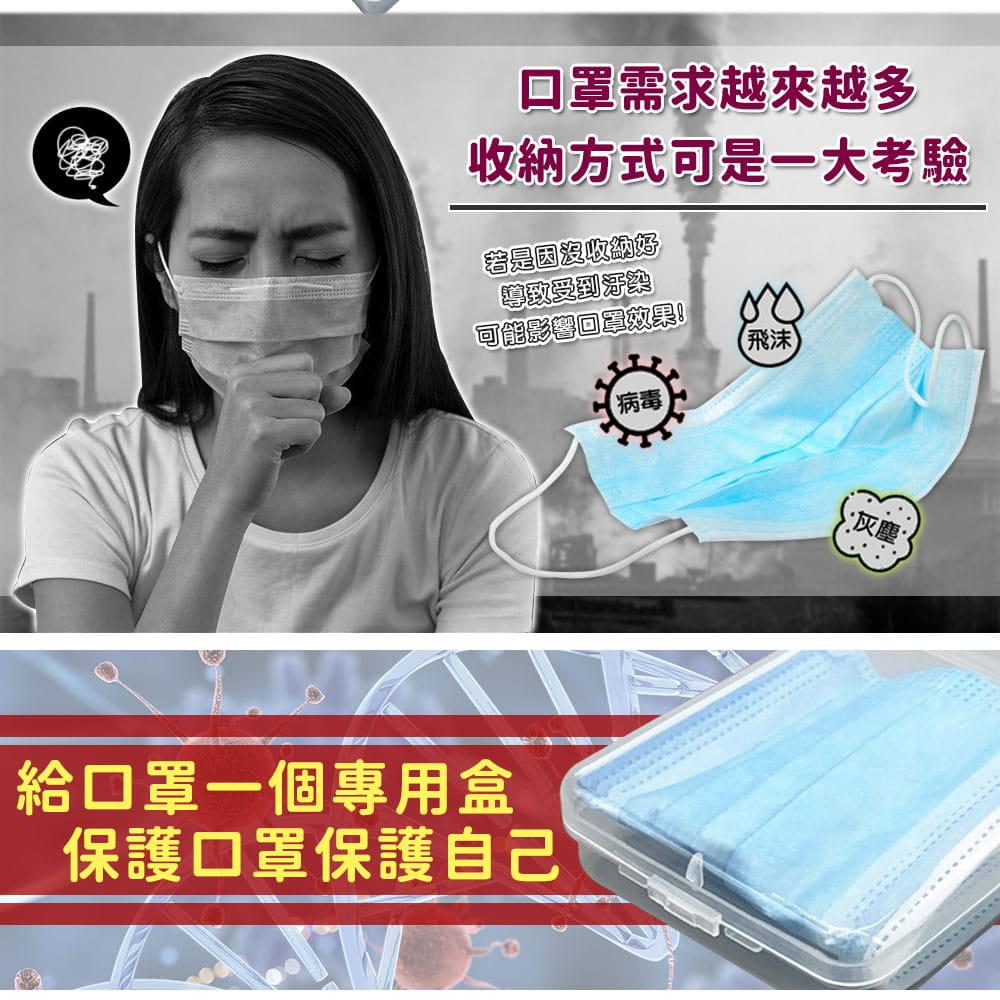 口罩透明防污收納盒-收納款 1