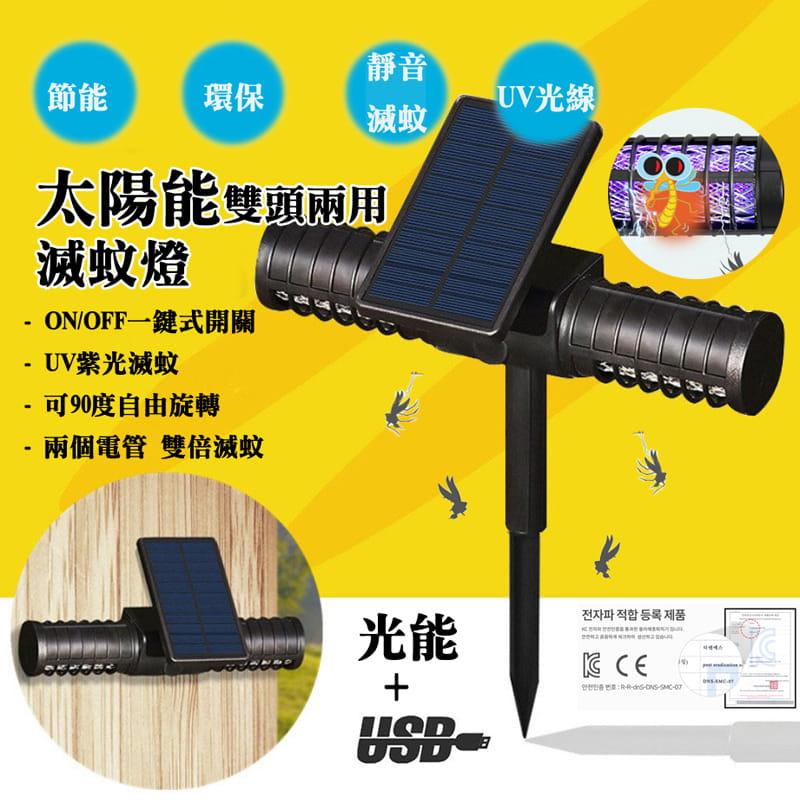 【JAR嚴選】太陽能雙頭兩用滅蚊燈(節能 環保 靜音滅蚊) 0