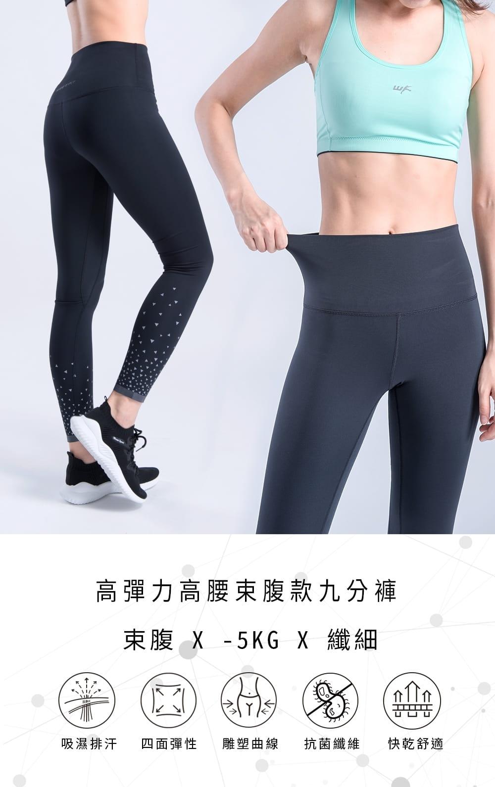 【WISENFIT】台灣製- 高腰束腹緊身褲 2