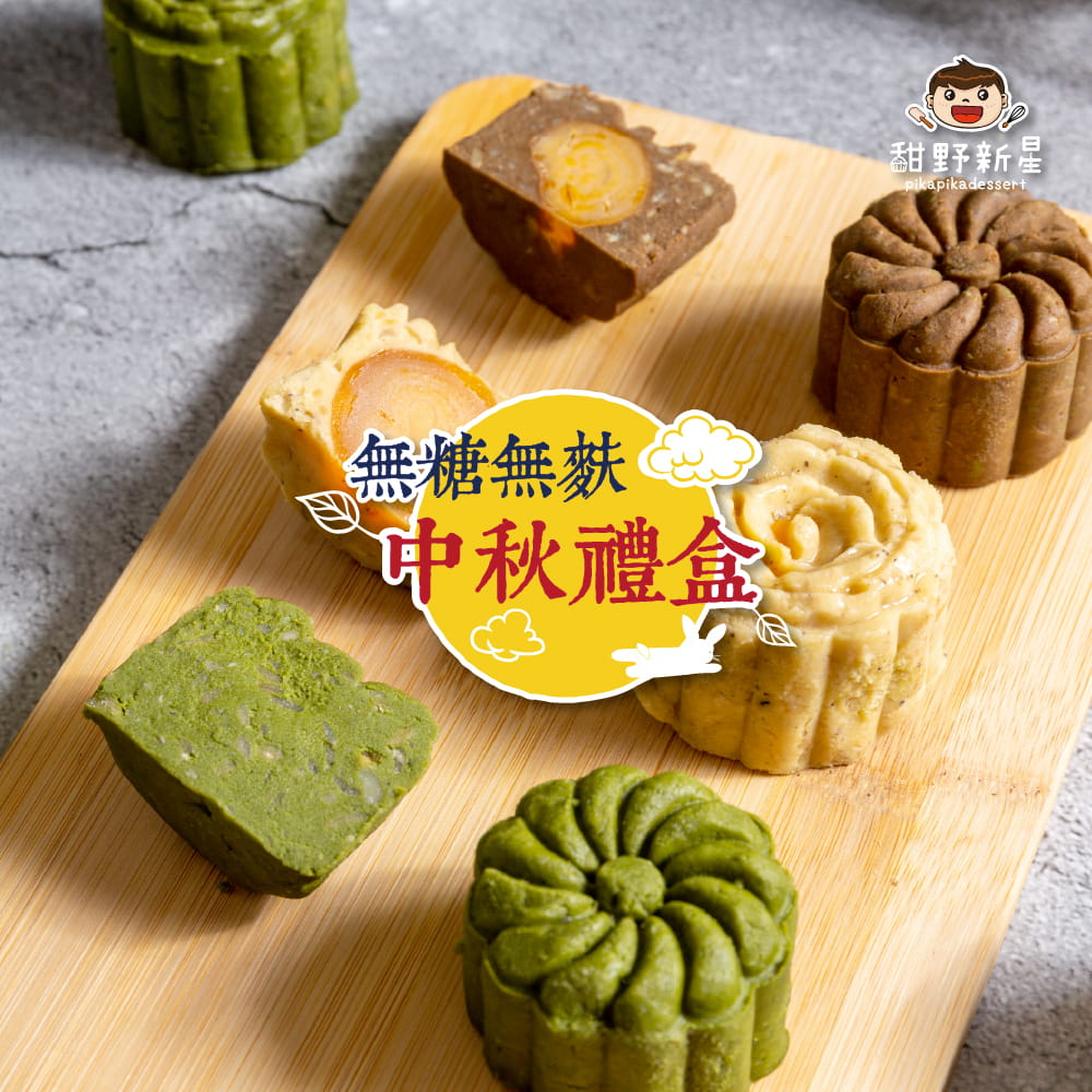 【甜野新星】無糖無麩質中秋月餅禮盒 (口味任選) 5