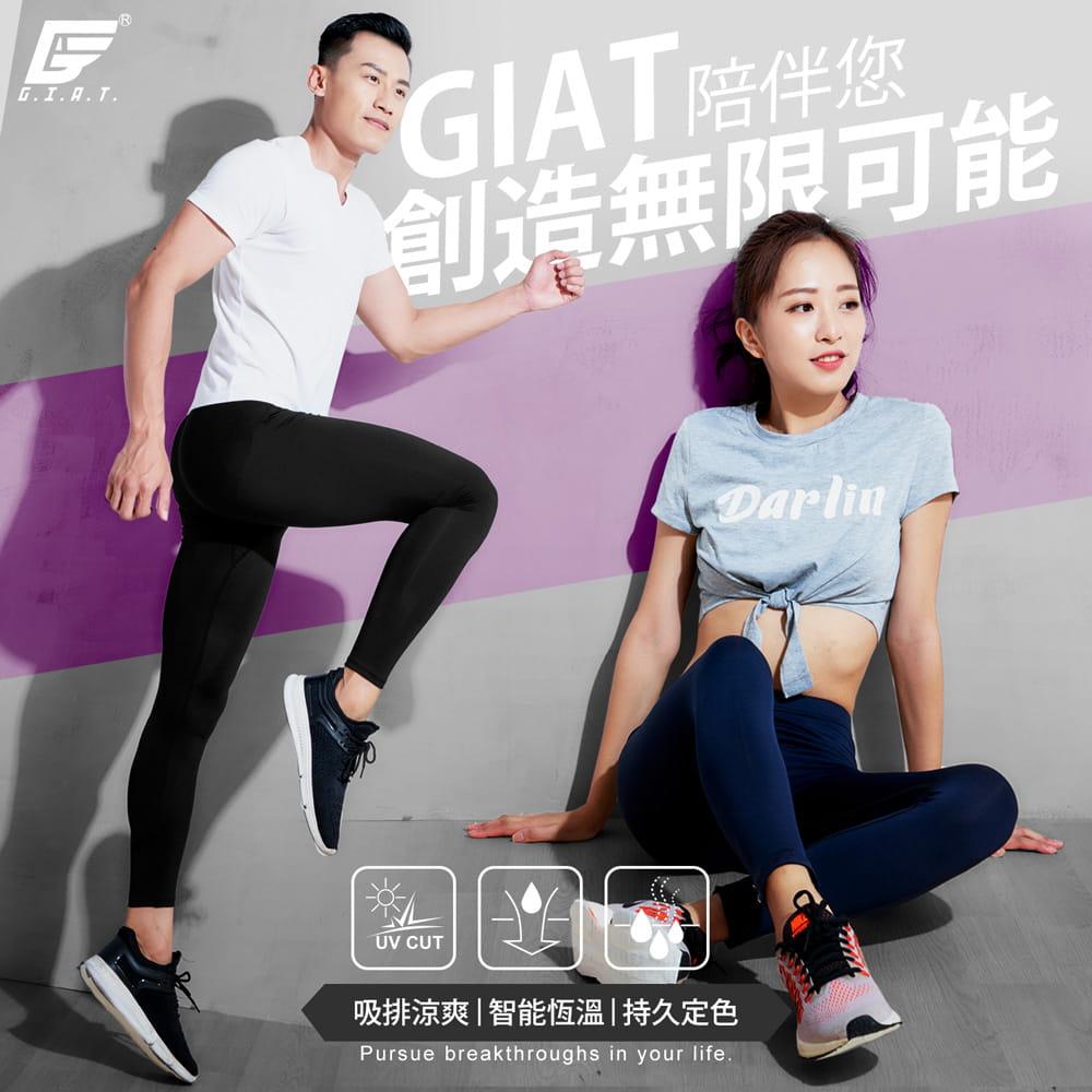 【GIAT】台灣製UPF50+防曬機能運動排汗褲(男女款) 1
