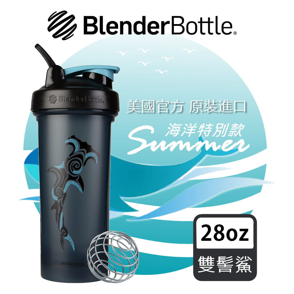 【Blender Bottle】Classic系列|V2|限量搖搖杯|28oz|每月新色更新 10