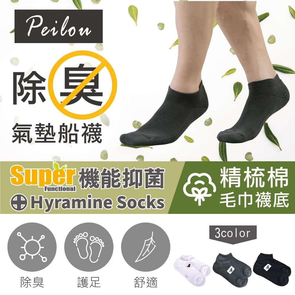 【Peilou】機能抗菌萊卡除臭船型氣墊襪(男) 0