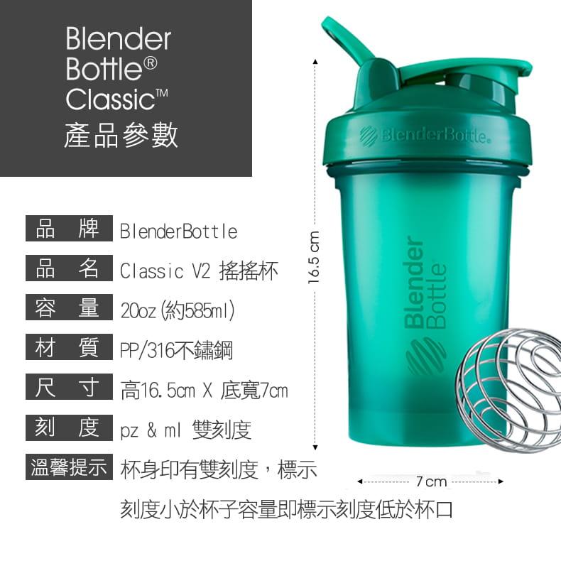BlenderBottle 經典款搖搖杯V2-20oz 5