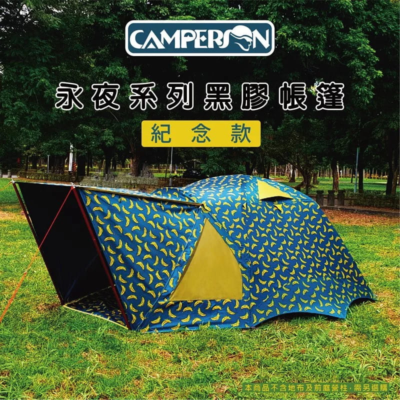 【CAMPERSON】永夜帳篷270-紀念款