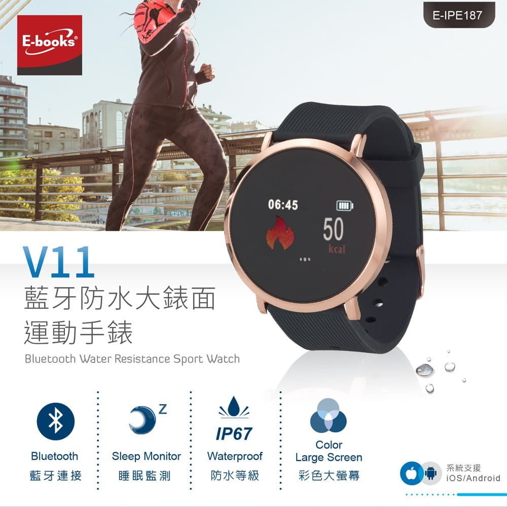 【E-books】V11 藍牙防水高階鋁合金手錶 1