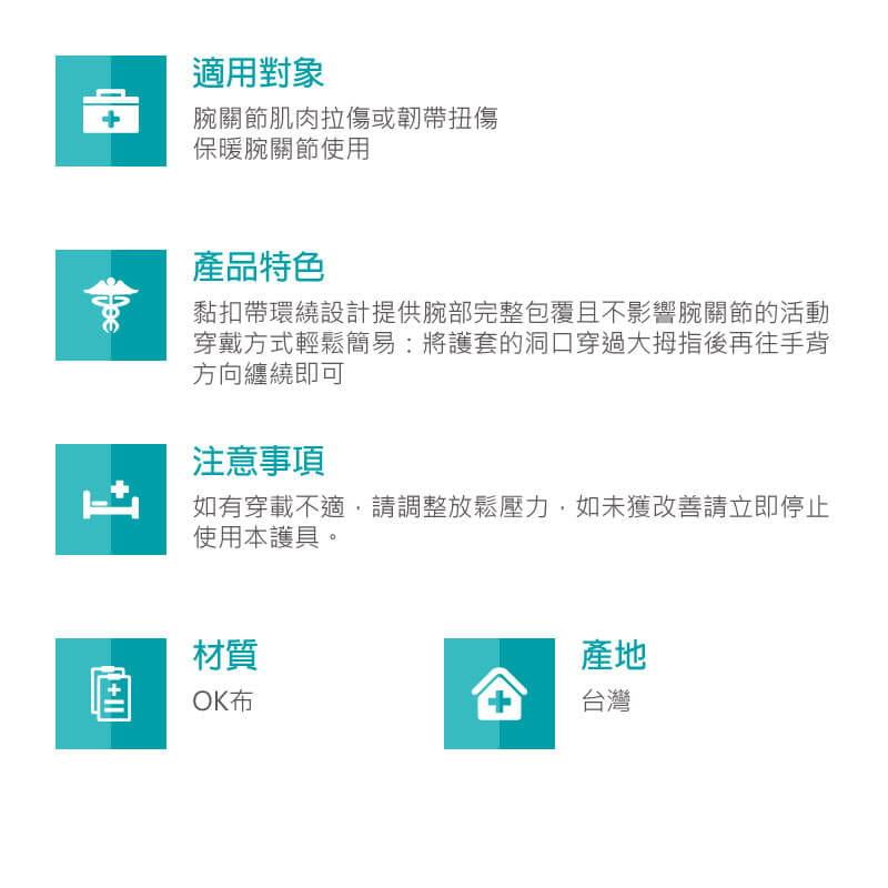 【居家醫療護具】【THC】腕關節保護套 (單一尺寸) 3