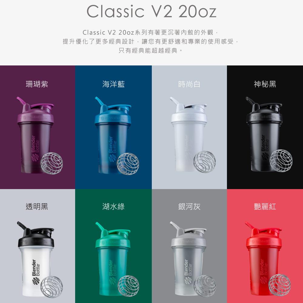【Blender Bottle】Classic系列|V2|超越經典搖搖杯|20oz|8色 8
