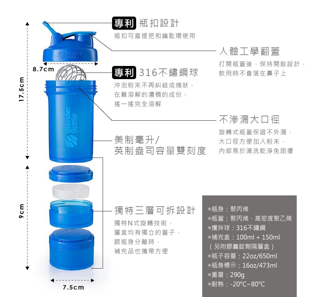 【Blender Bottle】Prostak系列|獨立層盒|多功能搖搖杯|22oz|10色 5