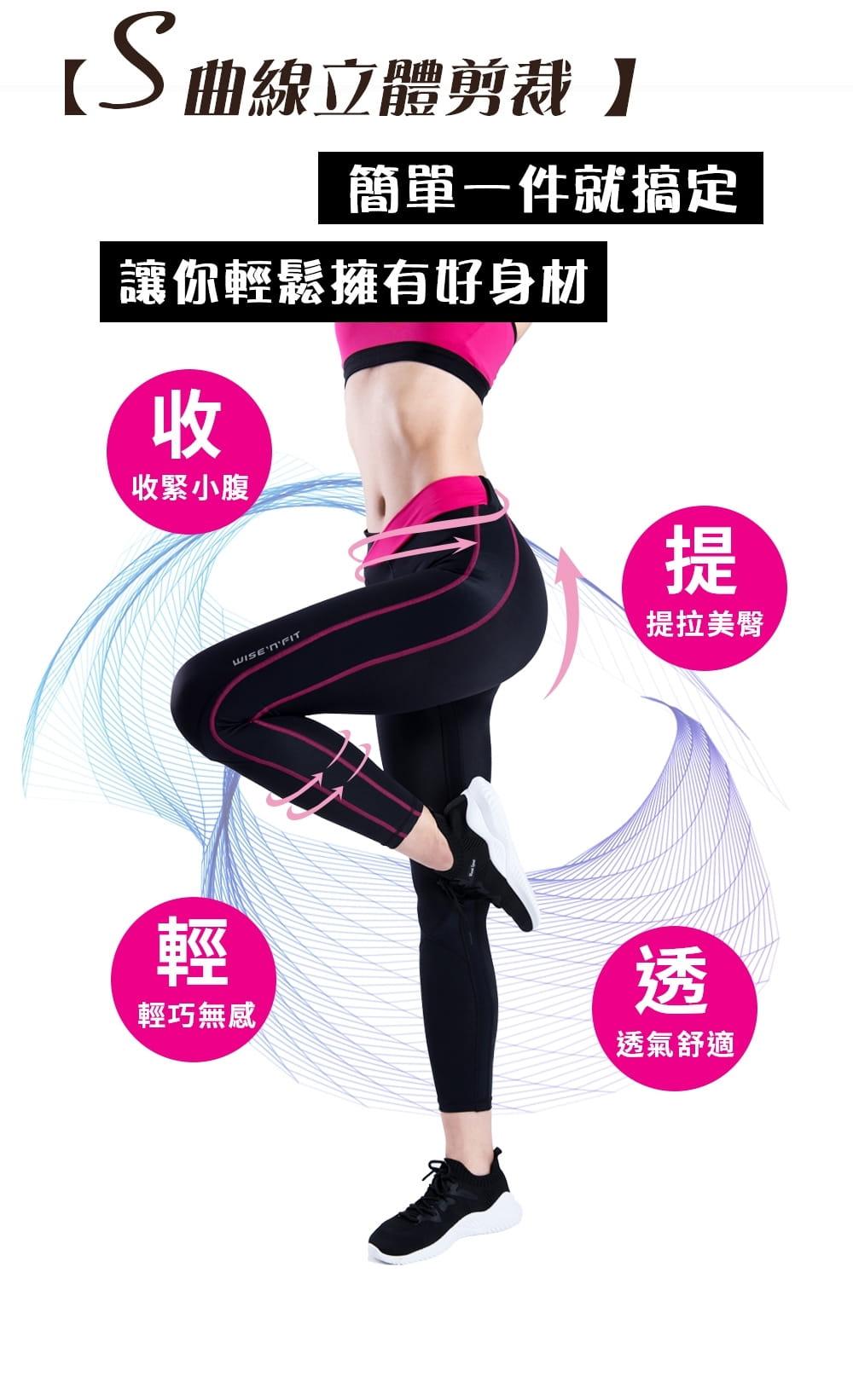 【WISENFIT】台灣製- 塑身訓練壓力褲 2