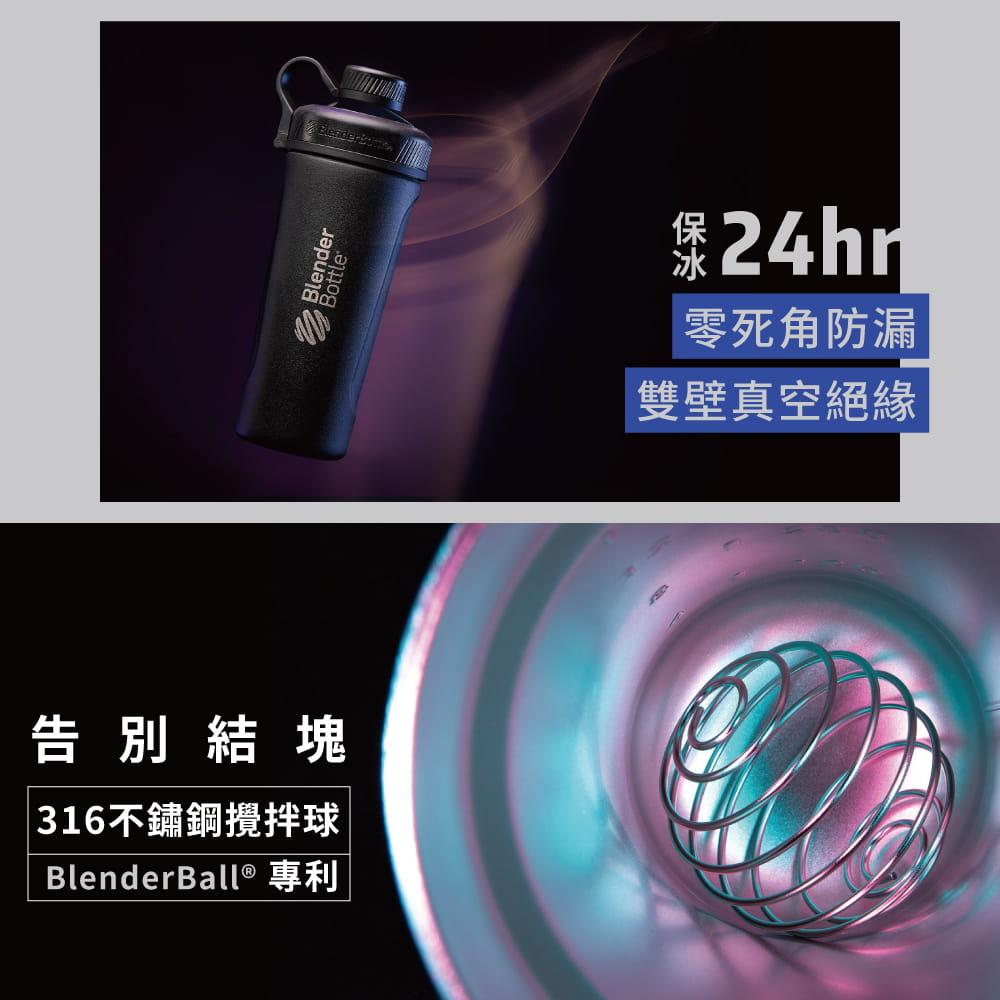【Blender Bottle】Radian系列-雙璧真空絕緣不鏽鋼旋蓋直飲搖搖杯26oz 1