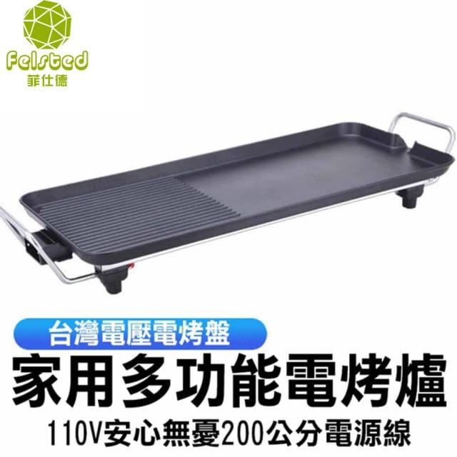 菲仕德 無煙電烤盤不黏鍋電烤爐(BSMI認證保固一年)