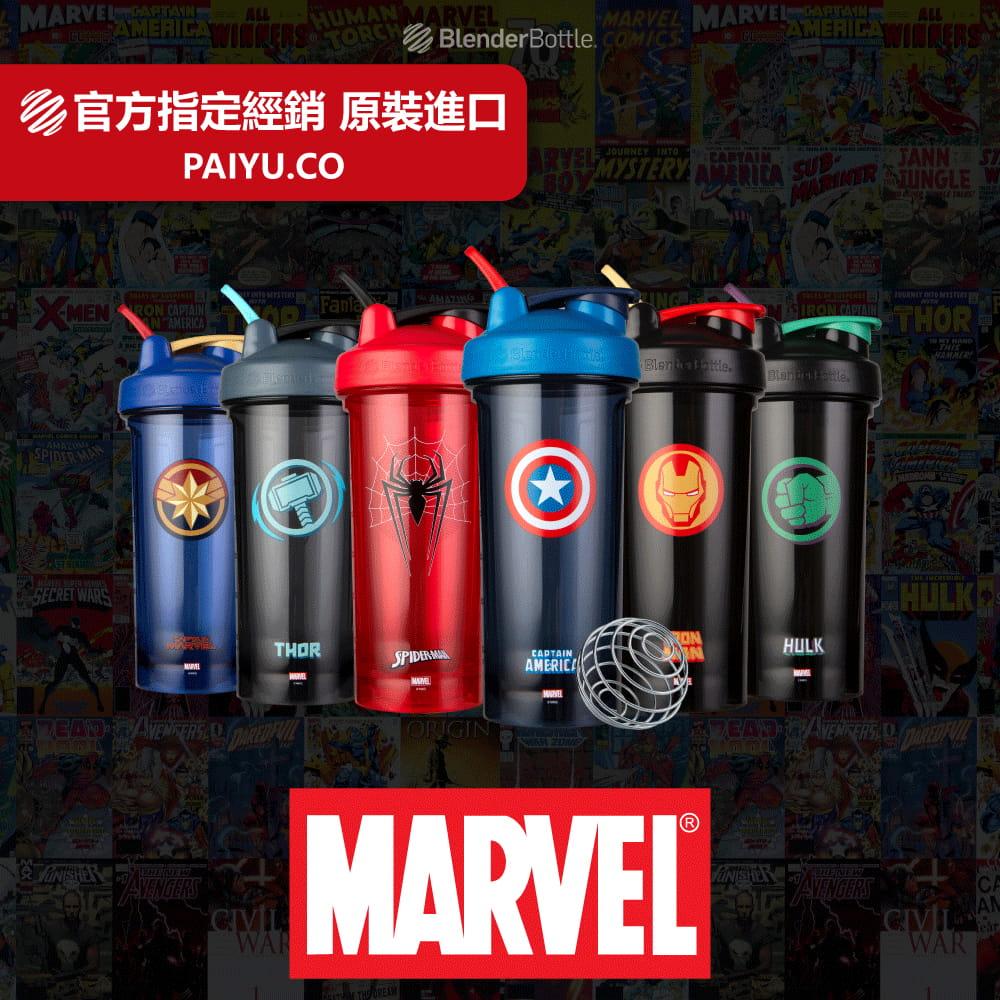 【Blender Bottle】Marvel超級英雄|6款任選|Pro28專業透亮搖搖杯 0