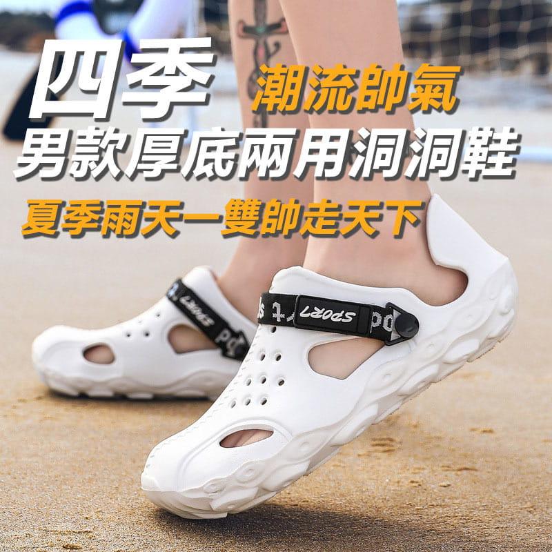 【JAR嚴選】男款厚底運動水陸二用洞洞鞋 0