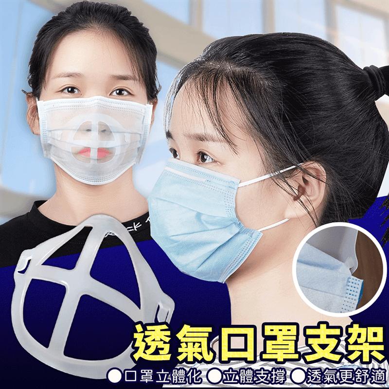升級可水洗透氣口罩支架 0