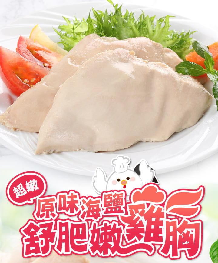 【愛上健康】減脂組合餐  (海鹽雞胸/綜合蔬菜/冰烤地瓜) 1
