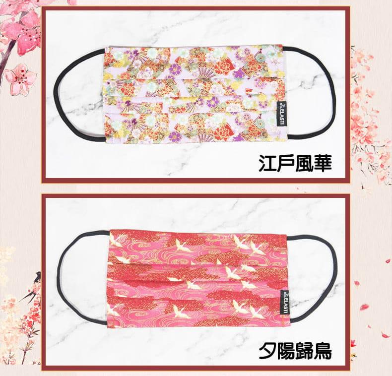 【ELASTI】台灣製日式和風口罩(買口罩送10片拋棄式濾片) 2