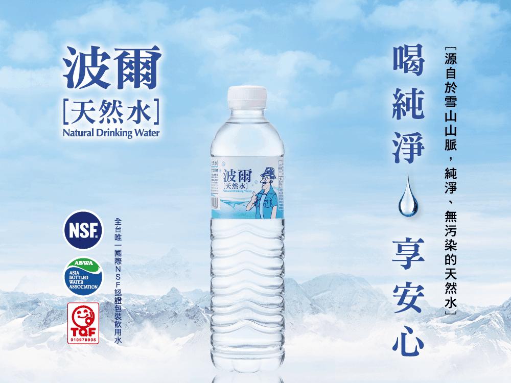 600cc波爾天然礦泉水24瓶 6