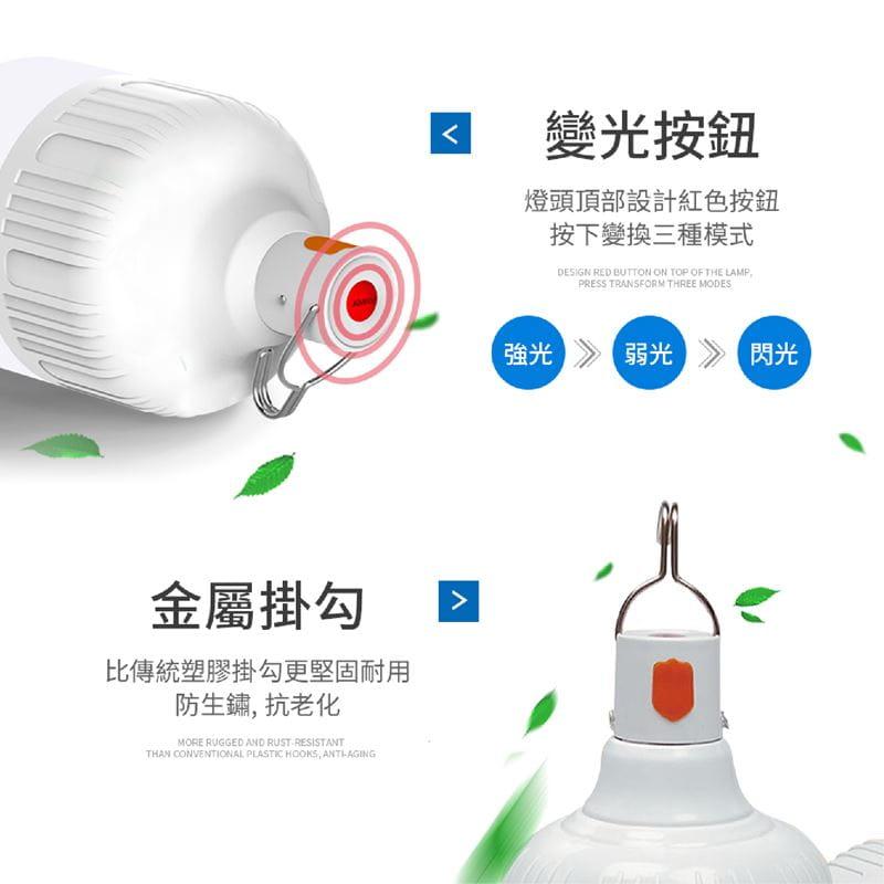 智能充電懸掛式LED燈泡20W 13