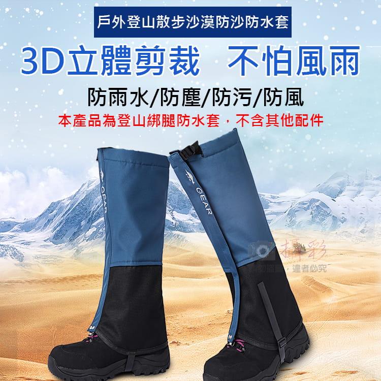 登山綁腿防水套 一雙入 男女通用 9