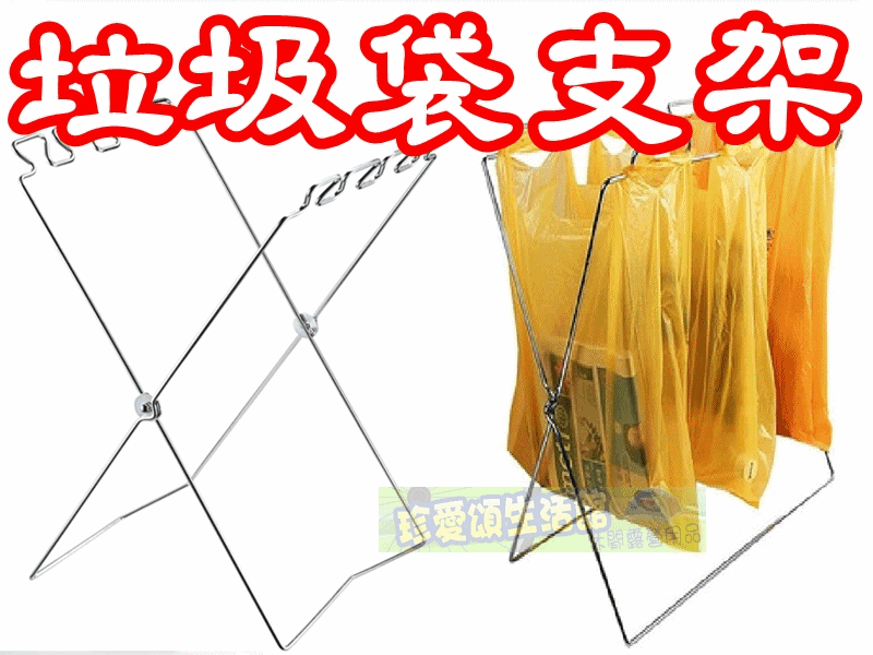 A022 折疊式垃圾袋架 0