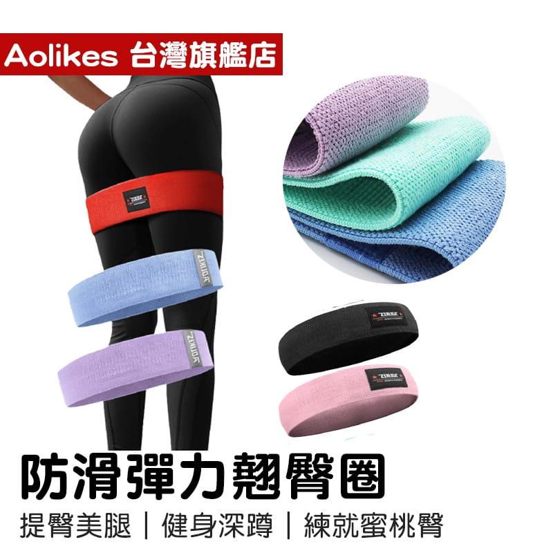 【Aolikes】【AOLIKES 台灣旗艦店】防滑彈力翹臀圈3603(單入) 0
