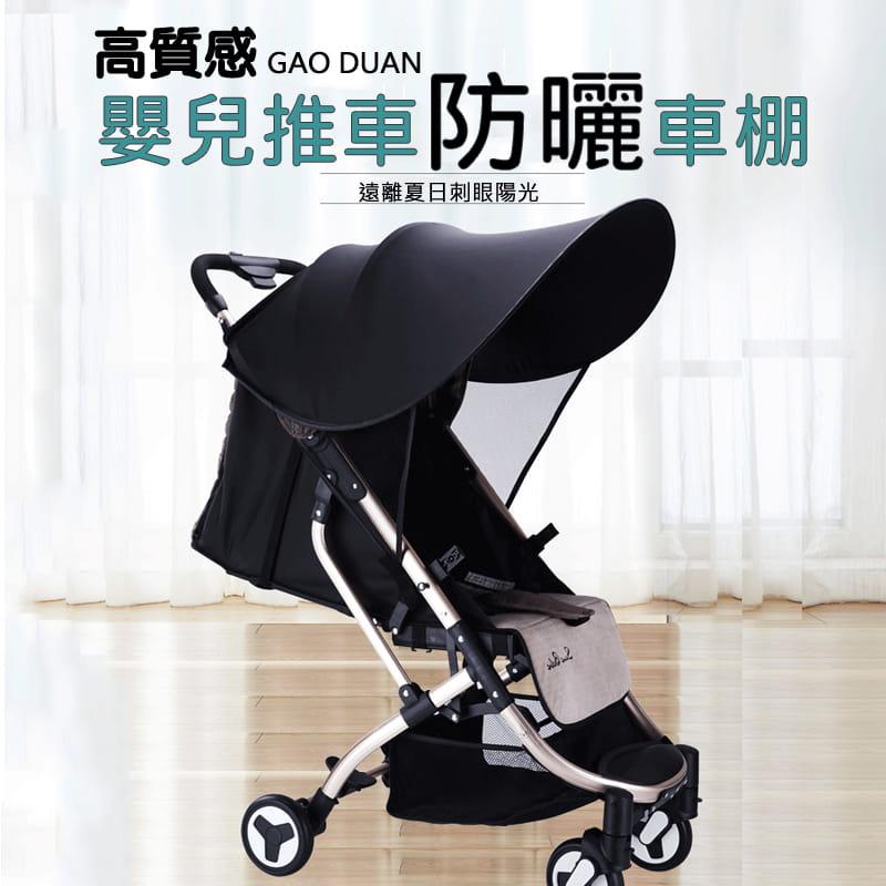 【JAR嚴選】高質感嬰兒推車防曬車棚 0