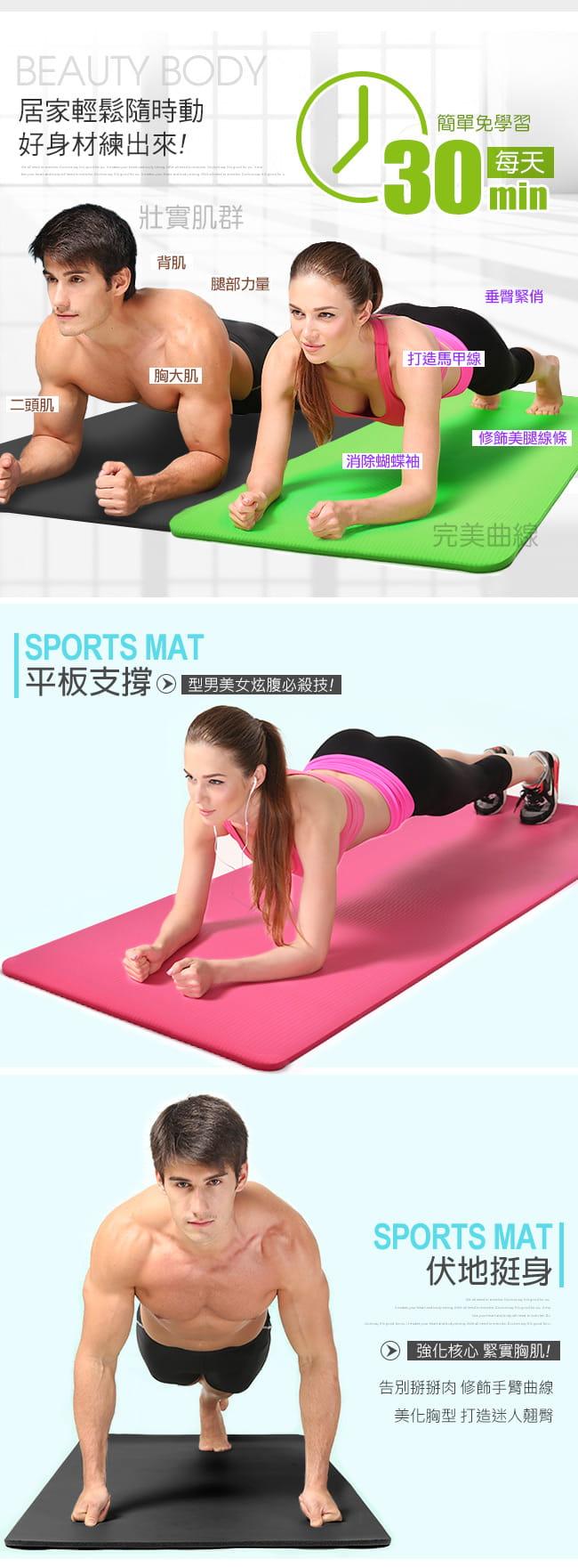 加厚20MM健身墊(送束帶) 瑜珈墊止滑墊防滑墊運動墊遊戲墊 4
