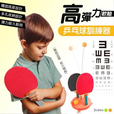 高彈力軟軸益智乒乓球訓練器組 0
