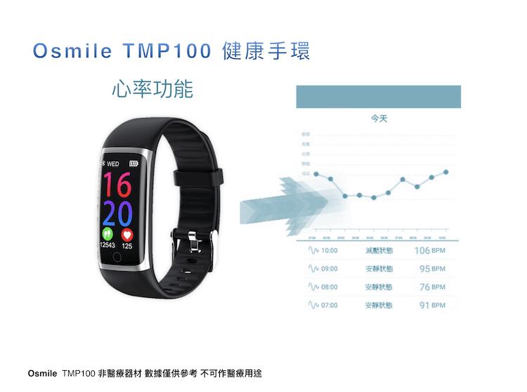【Osmile】 TMP100 銀髮族健康管理運動手環 (脈搏血氧)-黑 2