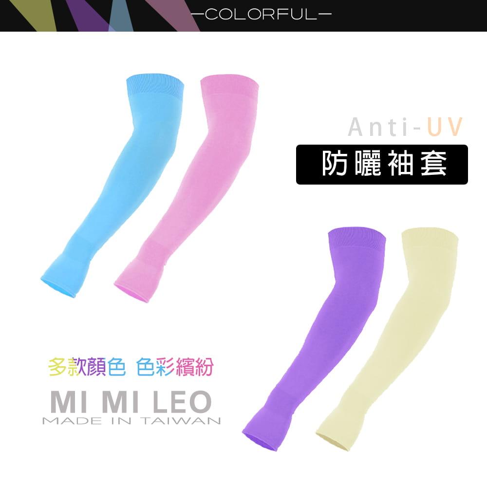 【MI MI LEO】台灣製加大防曬袖套 3