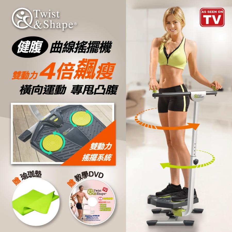 Twist&Shape曲線搖擺健腹機 折疊版 保固一年  贈綠色有氧瑜珈墊 0