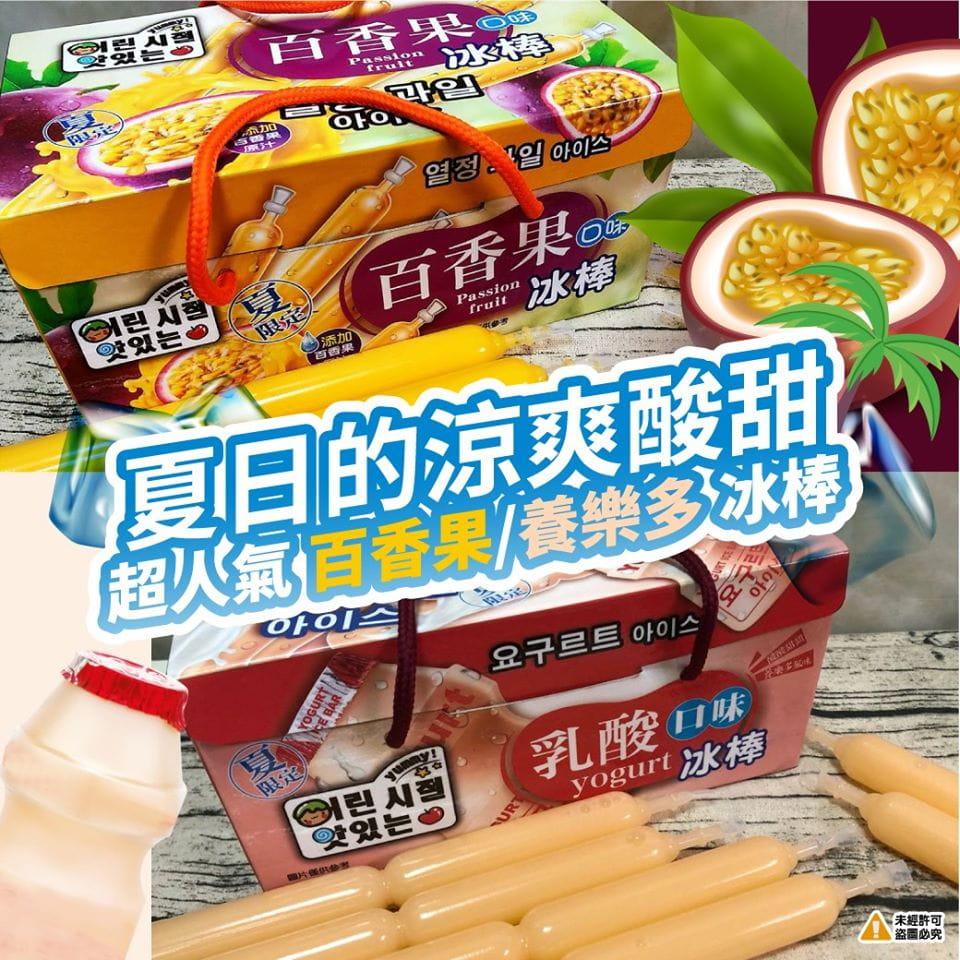 《極鮮配》韓國熱銷 夏日涼爽酸甜超人氣低熱量棒棒冰 0