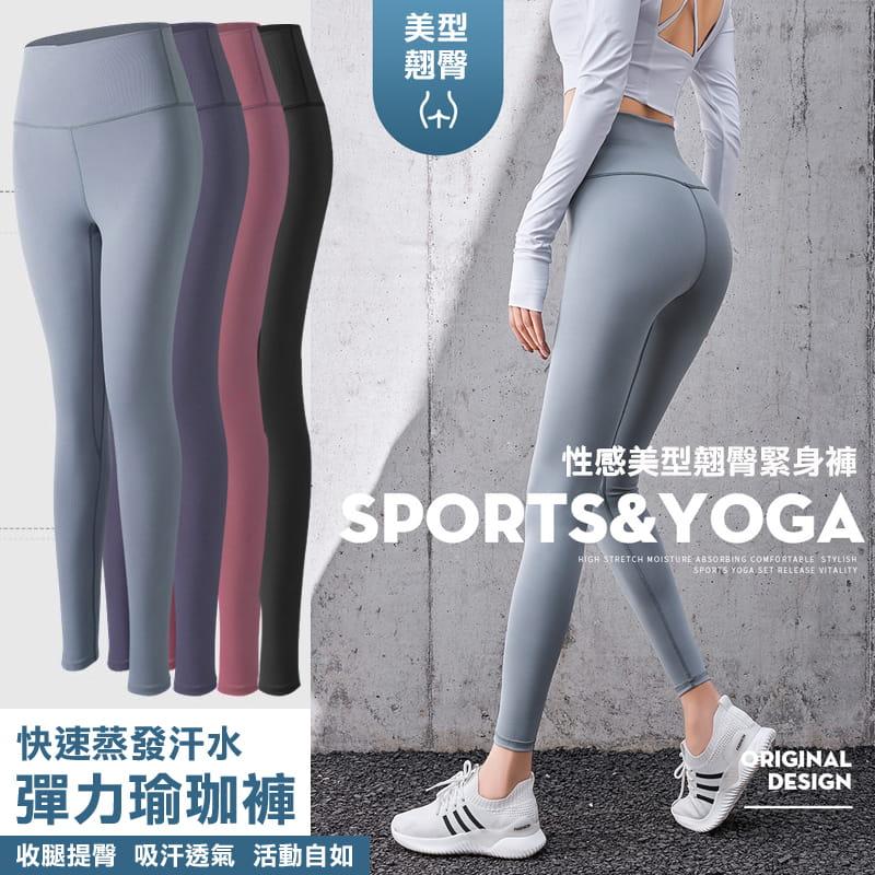 【健身神器】性感高腰蜜桃裸感健身壓力褲 瑜珈褲 重訓褲 運動褲 健身褲 0