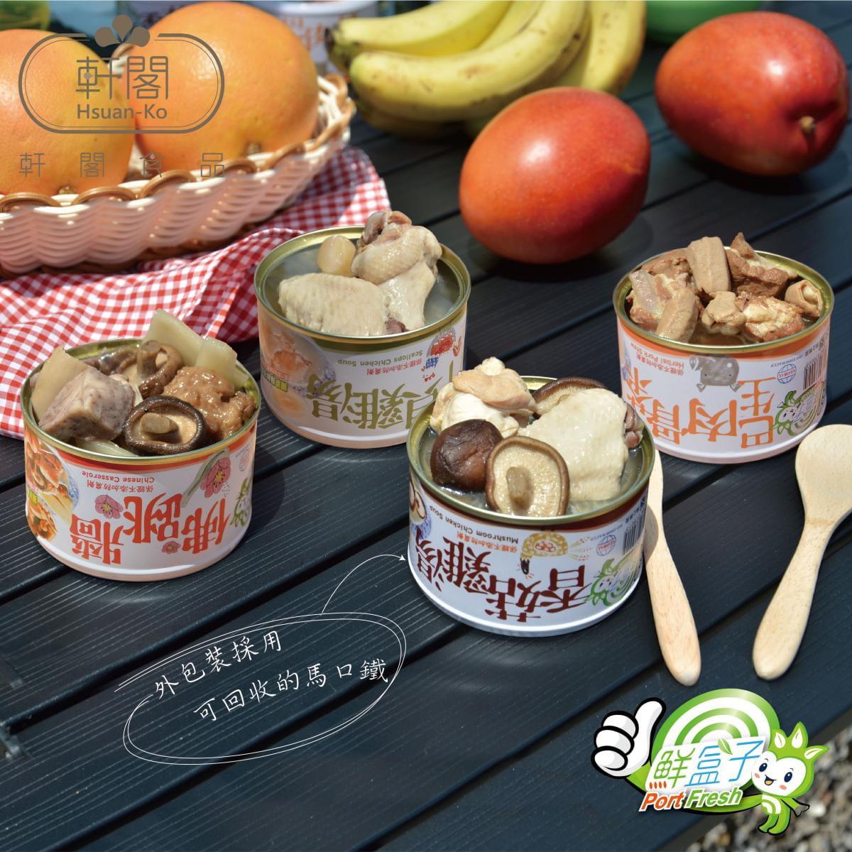 軒閣食品 鮮盒子 即食湯品罐頭 常溫保存