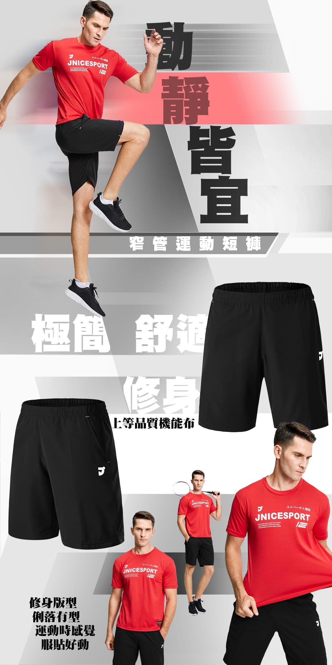 【JNICE】平織窄管運動短褲-黑/藏青 1