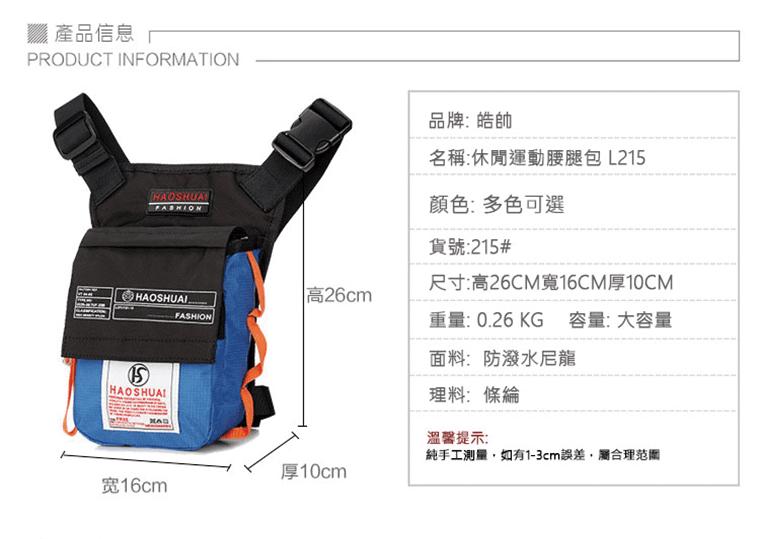 【U-GOGO】HAOSHUAI休閒運動腰腿包 4