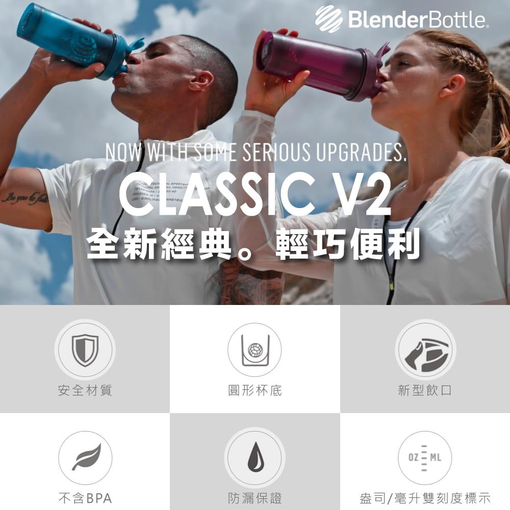 【Blender Bottle】Classic系列|V2|超越經典搖搖杯|20oz|8色 2