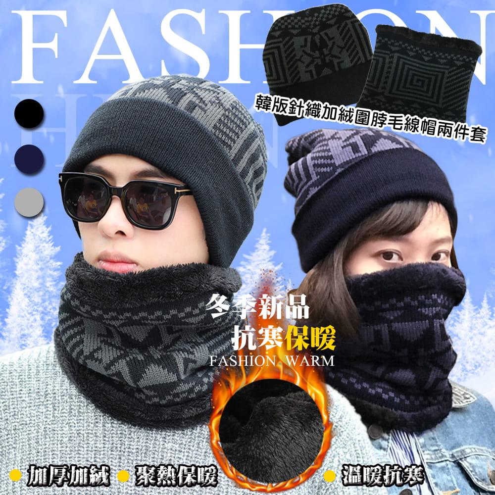 【QI 藻土屋】圖騰加絨超柔軟超保暖圍脖頭帽二件組 (毛帽+圍脖) 3色任選 0