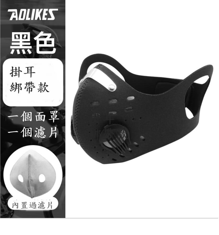 【CAIYI 凱溢】AOLIKES 騎行面罩口罩 防霧霾pm2.5活性炭面罩 防塵防風保暖 9